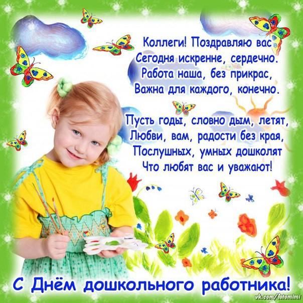 Поздравления для коллег воспитателей